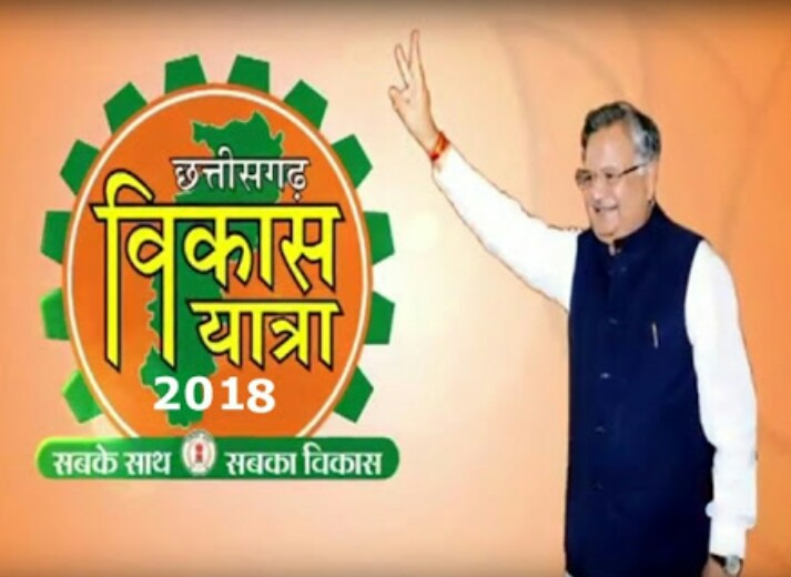 Image result for विकास यात्रा छत्तीसगढ़ 2018