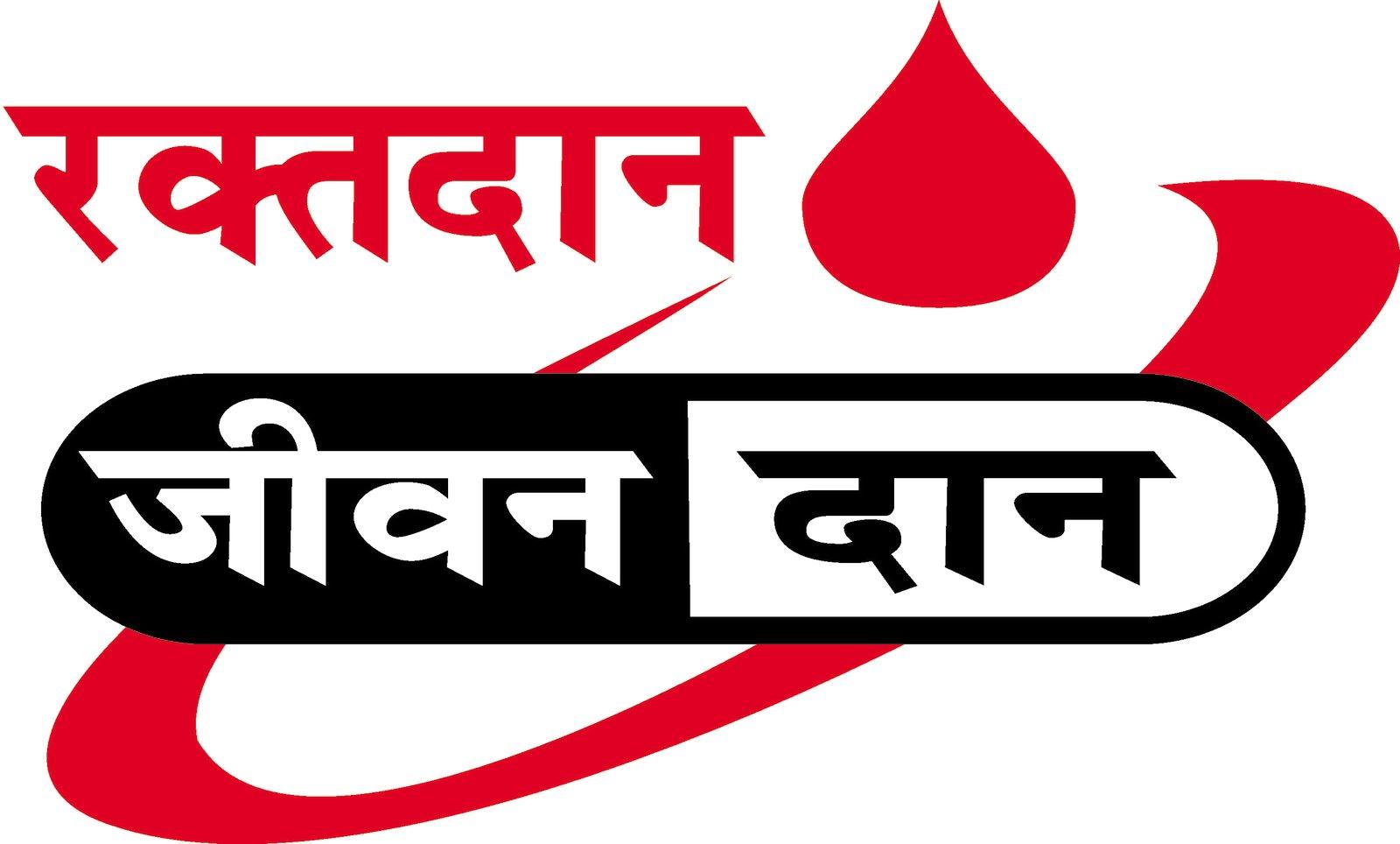 Image result for रक्तदान